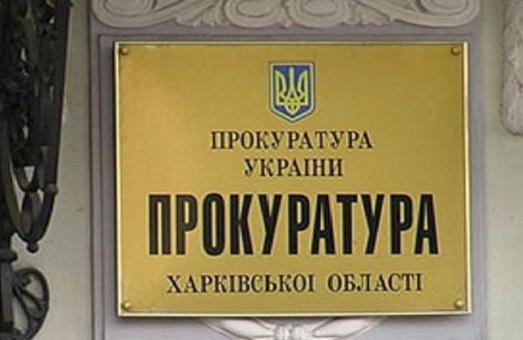 У прокурора Харьковской области – новые заместители (ФОТО)