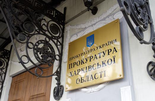 Бездомные прокуроры с машинами на жену и мать: новые замы прокурора Харьковщины