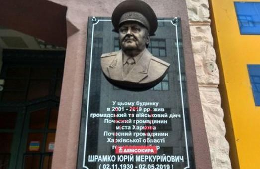 Облили краской: новые «приключения» памятной доски генералу КГБ в Харькове (ФОТО)