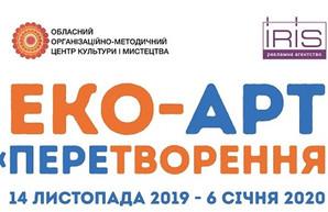 Харьковчанам покажут выставку эко-арта