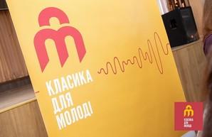 Классика интересно и интерактивно: в Харькове стартовал музыкальный проект «Классика для молодежи»