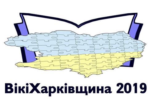 В украинской Википедии продолжается конкурс «ВикиХарьковщина-2019»