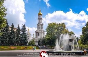 В украинской части международного фотоконкурса выбрали лучшее фото Харьковской области 2019
