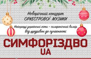 МАСО «Слобожанський» приглашает харьковчан на новогоднюю программу «СимфоРіздво.UA»