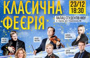 В канун Нового года харьковчан зовут на «Классическую феерию»