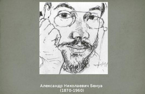 Харьковчанам расскажут о художнике Александре Бенуа