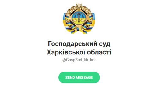 Хозяйственный суд Харьковщины запустил чат-бота