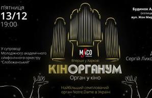 Харьковчане услышат электронную версию органа из Нотр-Дама