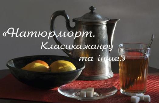 Харьковчан зовут на фотовыставку натюрмортов