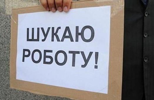 В Харьковской области стало меньше безработных