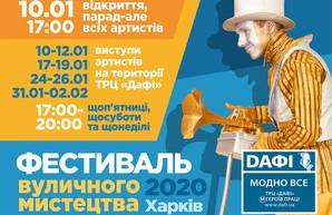 Фестиваль уличного искусства возвращается - открытие 10 января в Харькове