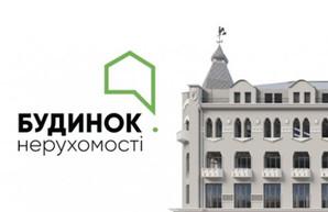Харьковский Дом недвижимости появился в соцсетях