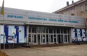 Назначен новый директор завода имени Малышева