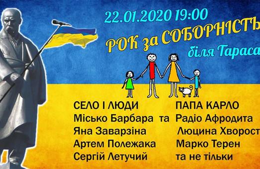 Музыка, стихи и цепь единения: в Харькове готовятся отметить День Соборности