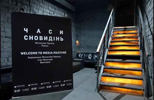 Харьковчанин Мстислав Чернов презентовал дебютный роман «Время снов» на выставке в Киеве