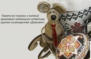 Центр культуры и искусства приглашает харьковчан на презентацию «Мир писанки»