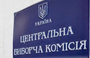 Выборы на Харьковщине: ЦИК зарегистрировал еще три кандидата