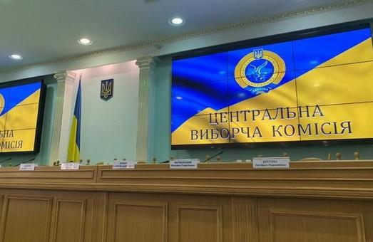 Выборы на Харьковщине: ЦИК зарегистрировала еще шесть кандидатов