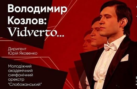 МАСО «Слобожанский» приглашает харьковчан на праздничный концерт ко Дню влюбленных