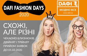 Dafi Fashion Days разыскивают близнецов для участия в конкурсах на индивидуальность