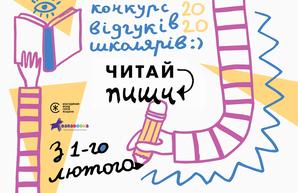 «Читай-пиши» и попадай на Книжный Арсенал: Сергей Жадан и BaraBooka приглашают школьников Харьковщины принять участие в конкурсе