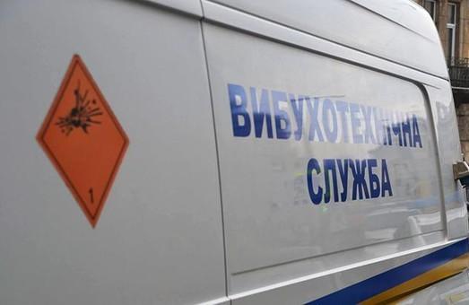 В Харькове возле торгового центра нашли бомбу