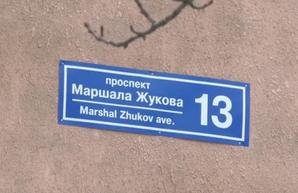 Прокуратура даст оценку возвращению харьковскому проспекту имени Жукова
