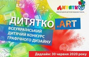В Харькове стартовал Всеукраинский детский конкурс графического дизайна «Дитятко.Art»