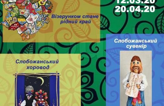 Харьковчан приглашают на выставку «Слобожанское разнообразие»