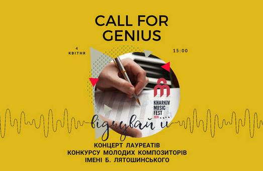 Стали известны победители первого Всеукраинского конкурса молодых композиторов имени Бориса Лятошинского