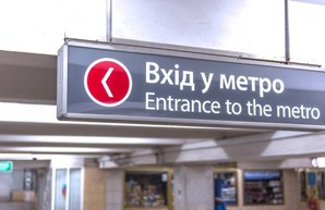 В Харькове закрывается метро - мэрия