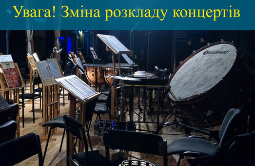 В связи с карантином МАСО «Слобожанский» меняет свою концертную программу