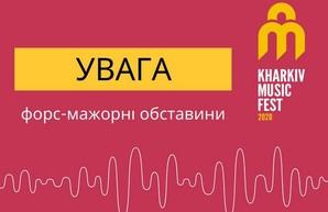 Cостоится ли самый масштабный музыкальный фестиваль весны Kharkiv Music Fest