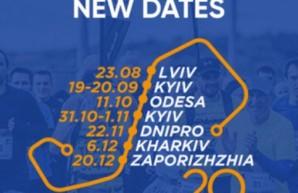Международный полумарафон в Харькове перенесен на декабрь