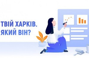 У Харькова появится новый бренд города