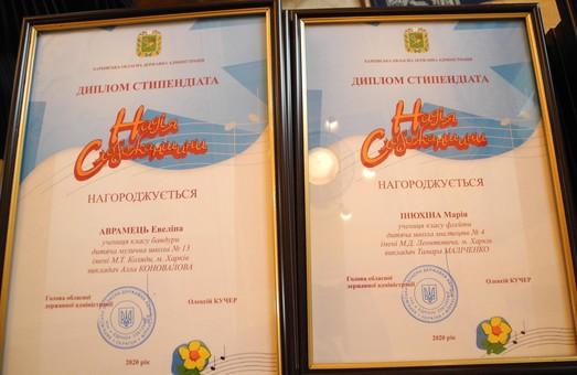 Ежегодные стипендии «Надежда Слобожанщины» получили 30 учеников школ эстетического воспитания области