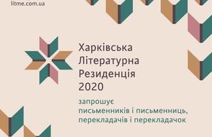 В Харькове уже в третий раз будет работать литературная резиденция. Начался сбор заявок от писателей