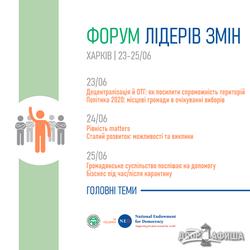 В Харькове состоится Форум лидеров перемен