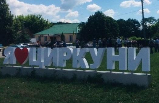 Под Харьковом на акцию протеста вывели коров (ФОТО)
