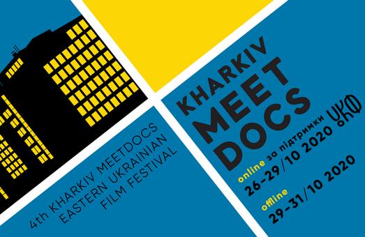 В рамках кинофестиваля Kharkiv MeetDocs впервые состоится конкурс документальных фильмов