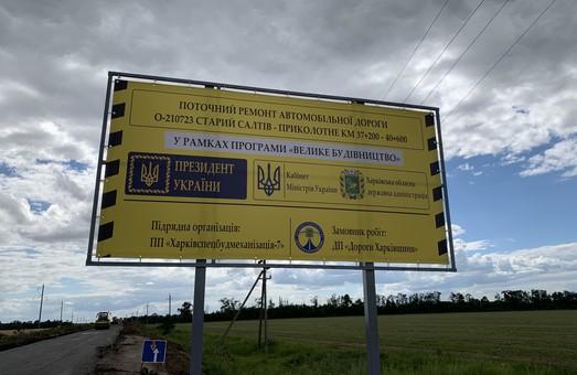 Восстановление почти четырех километров дороги Старый Салтов – Приколотное завершат к 1 августа – ХОГА