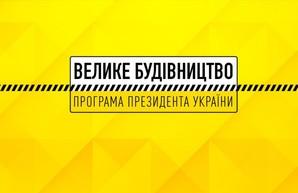«Большое строительство»: Харьковщина получила более 99 миллионов государственной субвенции