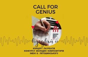 В Харькове состоится награждение победителей Всеукраинского конкурса молодых композиторов имени Бориса Лятошинского