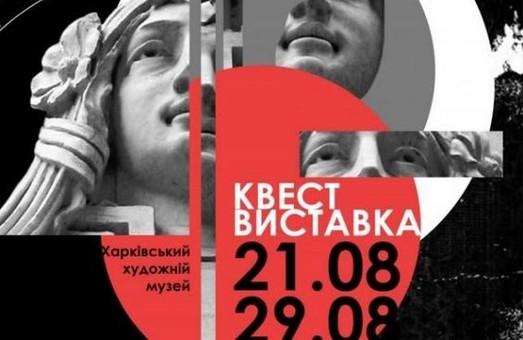 Во дворе Харьковского художественного музея проходит фотовыставка-квест