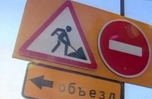 На пересечении проспекта Гагарина с улицей Зерновой будет ограничено движение