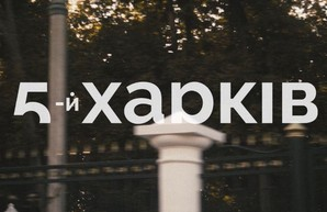 «Пятый Харьков возвращается: лекционно-дискуссионная программа в поисках города