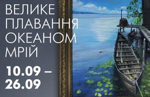 Харьковчан приглашают на выставку, посвященную путешествиям
