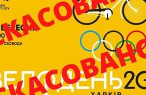 В Харькове из-за карантина отменен Велодень
