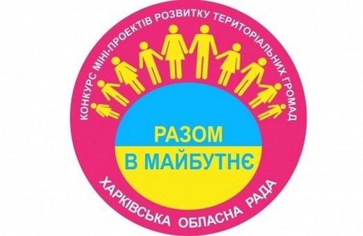 Из 264 инициатив громад-2020 в районах Харьковщины реализован 41 проект
