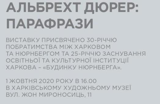 В Художественном музее откроется «Альбрехт Дюрер: парафразы»